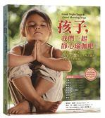 (二手書)孩子,我們一起靜心瑜伽吧:入睡前、晨起後,讓他更專注、安穩、有力量的24..