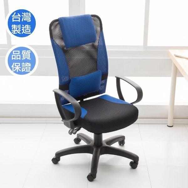 ☆幸運草精緻生活館☆~高級D型透氣網布電腦椅-(5色可選) 書桌椅 辦公椅 兒童椅