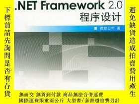 二手書博民逛書店.NET罕見Framework 2.0 程序設計(含光盤)Y15
