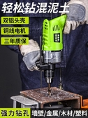 手電鑽 沖擊鑽電鑽家用多功能手電轉鑽電動工具螺絲刀小型220v手槍鑽 JD  美物