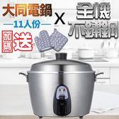 -送廚房隔熱組-TATUNG大同 11人份不鏽鋼電鍋 TAC-11T-NM (超商取貨付款一次限寄一顆)