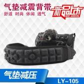 相機背帶 力影佳氣墊減壓背帶 單反照相機微單相機帶佳能斜跨肩帶繩掛脖5D2/3/4 6D2 【米家科技】