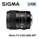 3C LiFe SIGMA 35mm F1.4 DG HSM ART 大光圈人像鏡頭 三年保固 恆伸公司貨