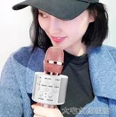 麥克風雅蘭仕K歌神器麥克風話筒音響一體無線藍芽手機唱歌K歌專用全 大宅女韓國館