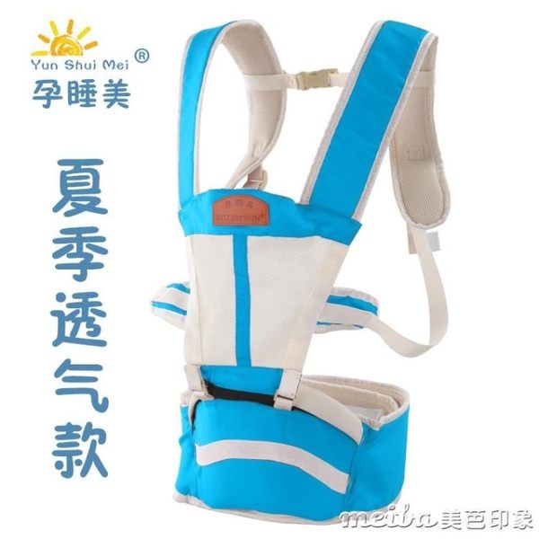 孕睡美多功能嬰兒寶寶腰凳雙肩抱嬰腰登夏四季透氣背帶抱帶腰凳 美芭