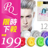 【大罐】NABI變色髮蠟 革命性的變色髮泥髮臘 120ml 暫時性染髮 多色可選【PQ 美妝】