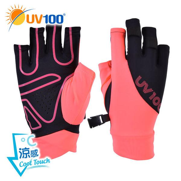 UV100 防曬 抗UV-涼感透氣防滑半指手套-女