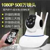 店長推薦▶無線攝像頭1080P監控器家用家庭手機遠程wifi高清夜視網絡套裝