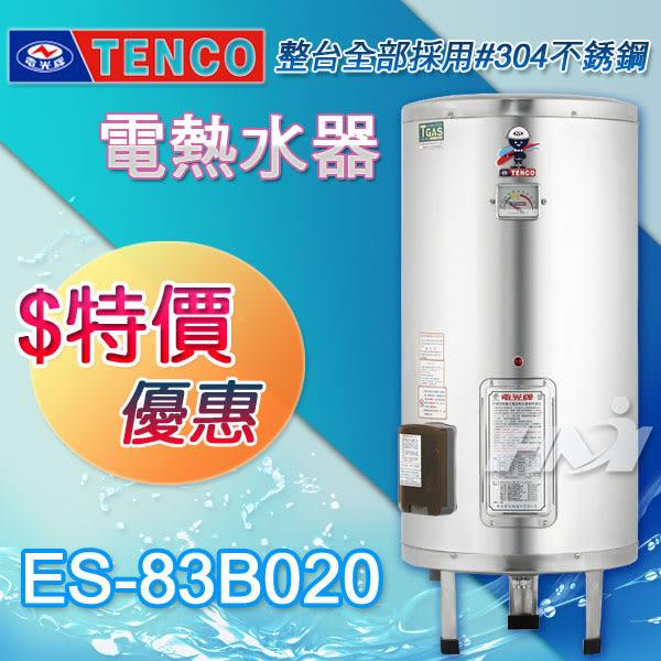 【TENCO電光牌】ES-83B020貯備型耐壓式電能熱水器/20加侖(不含安裝、區域限制)/另售和成 鑫司熱水器