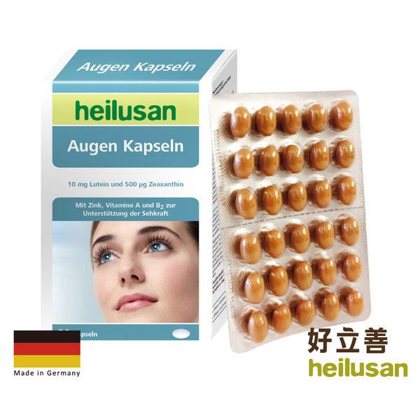 德國 好立善 Heilusan EUREYE葉黃素複方軟膠囊 (30粒)