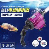魚缸換水器 魚缸換水器自動電動水族箱吸便器吸水清理魚便洗沙吸魚糞器抽水泵『夏茉生活』YTL