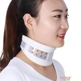 可調頸托護頸帶落枕家用頸椎牽引器透氣頸椎固定圈支撐架升降圍領HTCC