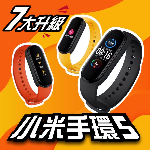 小米手環5 標準版 磁吸式充電 智能手環 彩色螢幕 防水 心率監測 女性健康 多種運動模式