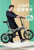 正步16寸新款折疊電動自行車小型男女性助力電瓶車鋰電池電動車 JD  CY潮流站