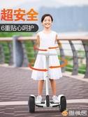 智慧自平衡車兒童雙輪小孩代步車成年學生兩輪成人8-12電動車充電220V 雅楓居