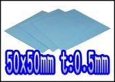 [地瓜球@] 瑞士精品 Arctic Thermal pad 導熱 貼片 雙面膠~50x50mm 厚度 0.5mm