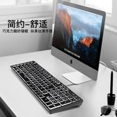 筆電鍵盤 宜博巧克力電腦鍵盤商務辦公打字游戲有線USB鍵盤 台式機筆記本電腦外接鍵盤 下殺85折