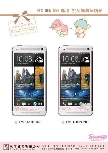 雙子星 三麗鷗正版授權 HTC NEW ONE 彩繪螢幕貼 第1代