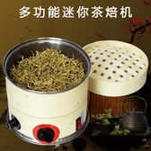 乾果機家用焙茶機迷你烘焙籠烘干機茶葉提香烘茶機烘茶醒茶烤茶器電焙籠-凡屋FC