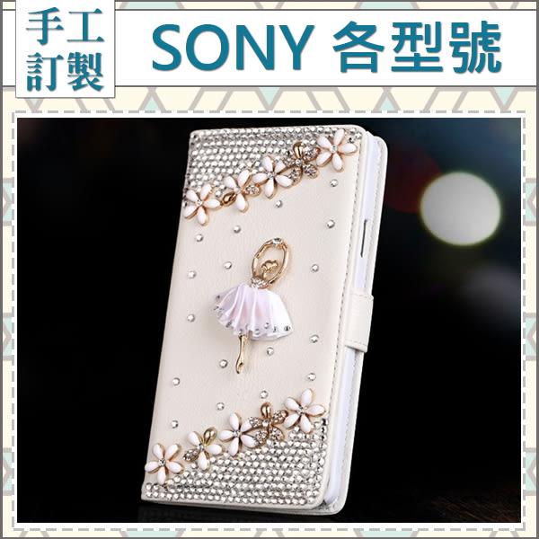 SONY XZ3 XZ2 XZ1 Ultra ZX XA2 Plus XA1 L2 XZ Premium 手機皮套 水鑽皮套 客製化 訂做 芭蕾雛菊