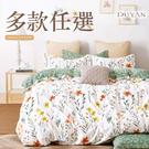 100%精梳純棉雙人床包被套四件組-多款...