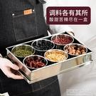 不銹鋼調料盒商用廚房家用留樣盒套裝四格一體鹽罐調味罐組合裝 夏季狂歡