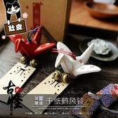 肚皮家日式千紙鶴許愿牌掛飾擺件小掛件和風陶瓷風鈴禮物 - 風尚3C