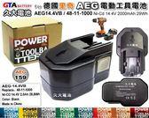 ✚久大電池❚ 德國 里奇 AEG 電動工具電池 48-11-1000 14.4V 2000mAh 29Wh