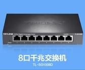 TPLINK8口千兆交換機TL-SG1008D網路監控網線分線器分流集線7路歐歐