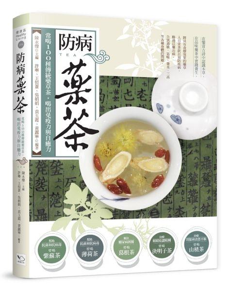 防病藥茶:常喝100種傳統藥草茶,喝出免疫力與自癒力【城邦讀書花園】