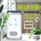 廁所淨化器 殺菌消毒機負離子臭氧空氣凈化器新房異味家用室內廁所除臭