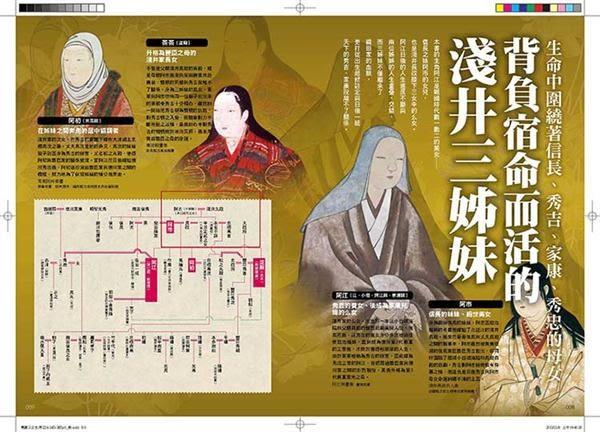 (二手書)戰國三公主 阿江:波瀾起伏的一生
