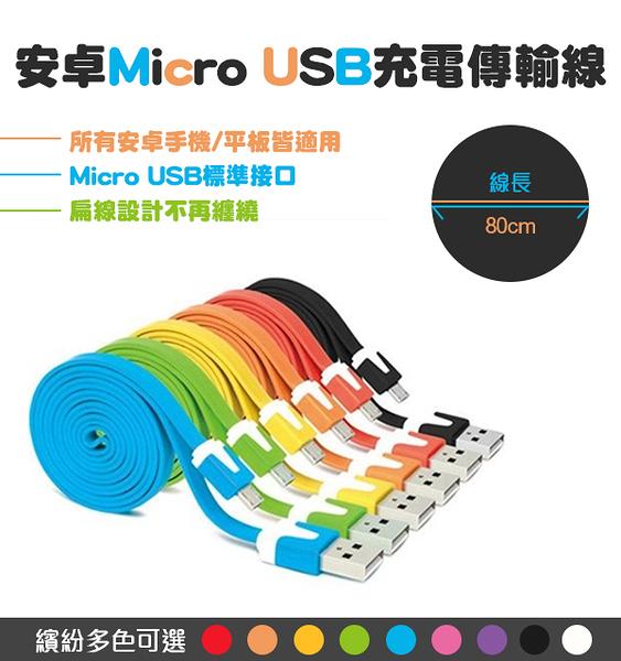 【coni shop】現貨供應 安卓MICRO USB彩色傳輸線 扁線 充電 多色可選 馬卡龍