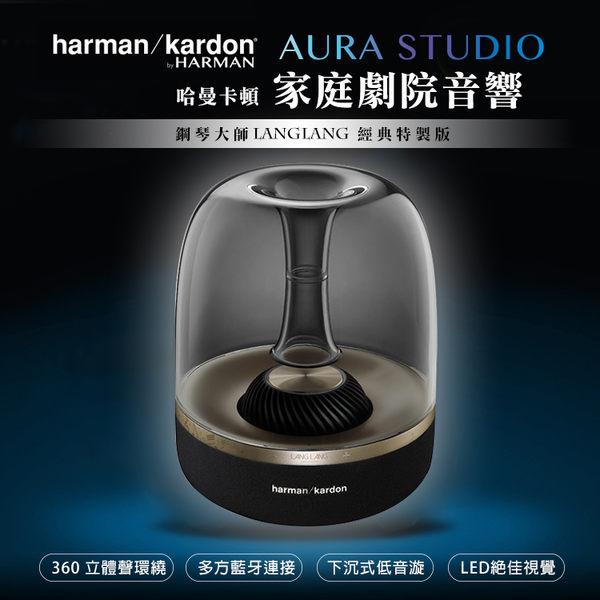 Harman Kardon AURA 金色獨家限量版 立體聲藍牙喇叭 黑色 無線 藍芽 喇叭 重低音 立體聲 水母喇叭