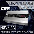 全自動智慧型充電器SWB48V3.5A 電動車.電動自行車.代步車 充電器 (120W)