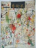 【書寶二手書T9/雜誌期刊_B5P】藝術家_207期_巴塞隆納藝術景觀專輯