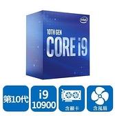 INTEL Core i9-10900 盒裝中央處理器(LGA1200/含風扇/含顯卡)