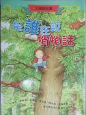 【書寶 書T1 /兒童文學_OOX 】大師說故事:是誰在說悄悄話_ 林良,張曉風,桂文亞