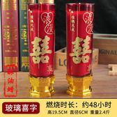 婚慶蠟燭結婚房裝飾玻璃杯龍鳳喜字蠟燭防風無煙紅色浪漫婚禮蠟燭 免運快速出貨
