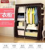 樹脂衣櫃簡易折疊簡易衣櫃布藝家用布衣櫃租房衣櫥組裝宿舍掛衣櫃子簡約【免運直出八折】