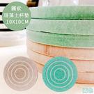珪藻土杯墊(圓形) 瞬間速乾杯墊  綠色/米色  兩色 10X10CM