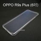 超薄透明軟殼 [透明] OPPO R9s Plus (6吋)