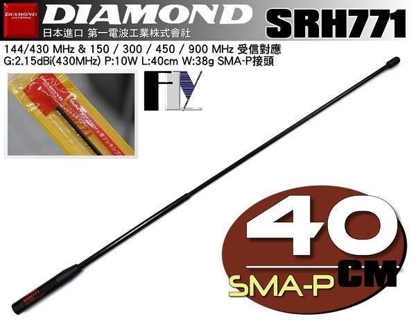 《飛翔無線》DIAMOND SRH771 (日本品牌) 對講機專用 雙頻天線〔 多頻接收 全長40cm SMA公型 〕