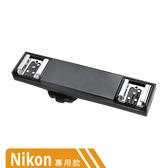 Kamera 卡菲 CamFi WS-2N 相機熱靴1轉2支架 E-TTL 支援 for Nikon 閃燈 熱靴 雙機 觸發器