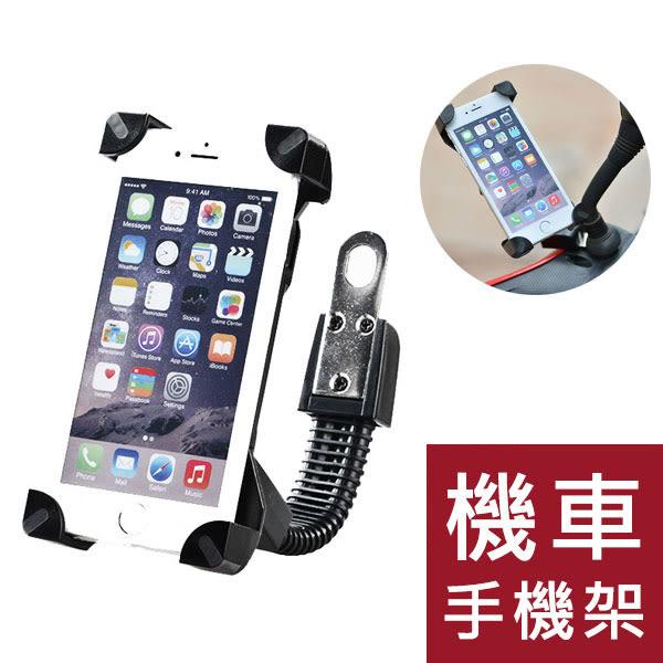 【抓寶可夢】【現貨】機車手機架/摩托車手機架/手機架/手機夾/導航架/車載支架/手機支架