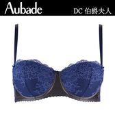 Aubade-伯爵夫人B-D後背可交叉肩帶內衣(藍灰)DC