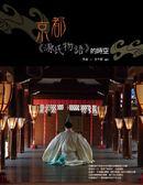 (二手書)京都.《源氏物語》的時空