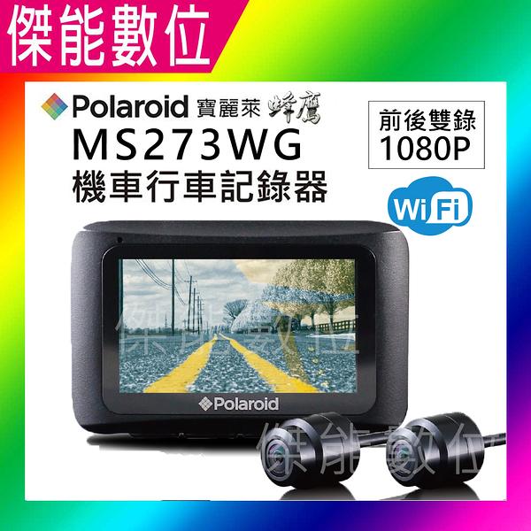 Polaroid 寶麗萊 MS273WG【贈32G+手機車架】前後1080P WIFI 機車行車紀錄器