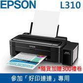 【免運費-隨貨300禮劵+好印連連】EPSON L310 高速單功能原廠連續供墨印表機