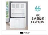 【MK億騰傢俱】AS281-02魯邦白色4尺收納餐櫃全組(不含石面)